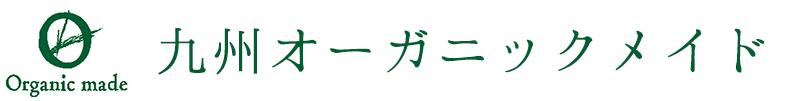 九州オーガニックメイド株式会社